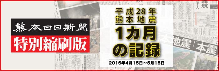 熊本地震1カ月の記録