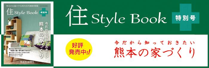 住Style Book 特別号