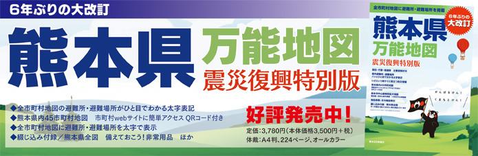 熊本県万能地図 震災復興特別版(発売中)★定価
