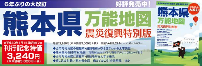 熊本県万能地図 震災復興特別版(発売中)