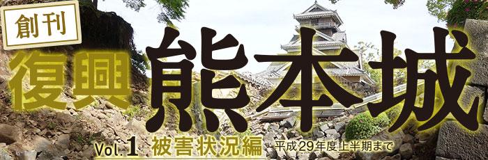 復興 熊本城 Vol.1