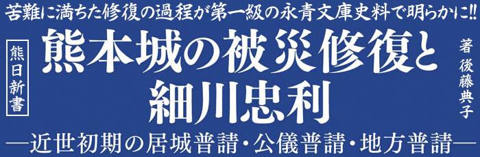 熊本城の被災修復と細川忠利