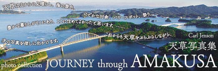 天草写真集 JOURNEY through AMAKUSA (ジャーニー・スルー・天草=「天草を旅して」)