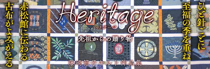 Heritage(ヘリテージ) 先祖からの贈り物 藤崎節子キルト作品集