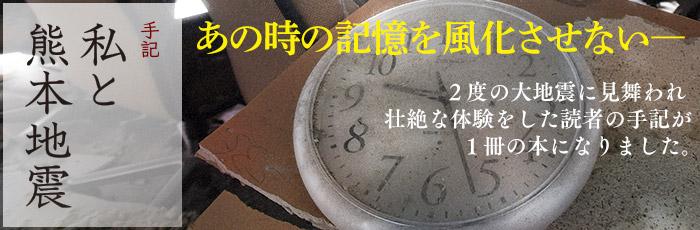 手記 私と熊本地震