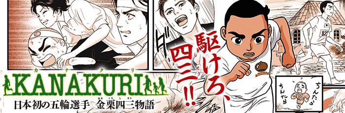 KANAKURI 日本初の五輪選手 金栗四三物語