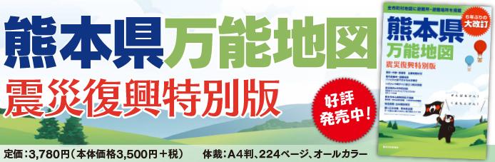 熊本県万能地図(新) 2019年作成
