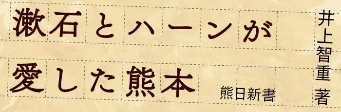 漱石とハーンが愛した熊本