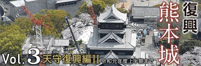 復興 熊本城 Vol.3 天守復興編Ⅱ 令和元年度上半期まで