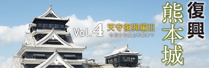 復興 熊本城 Vol.4 天守復興編Ⅲ 令和2年度上半期まで