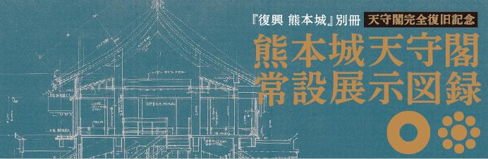 熊本城天守閣常設展示図録 『復興 熊本城』別冊 天守閣完全復旧記念