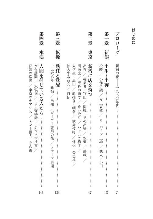 若槻菊枝の生涯