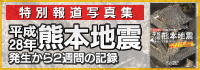 特別報道写真集 「平成28年 熊本地震」