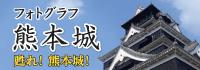 フォトグラフ熊本城