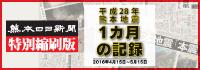 熊本日日新聞特別縮刷版 平成28年熊本地震 1カ月の記録