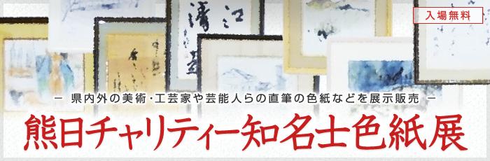 熊日チャリティー知名士色紙展