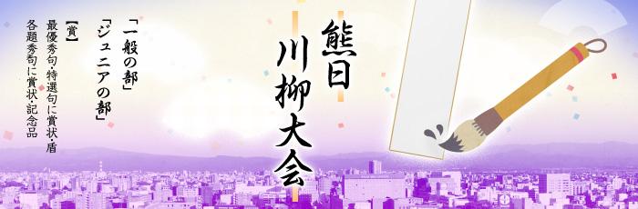 熊日川柳大会