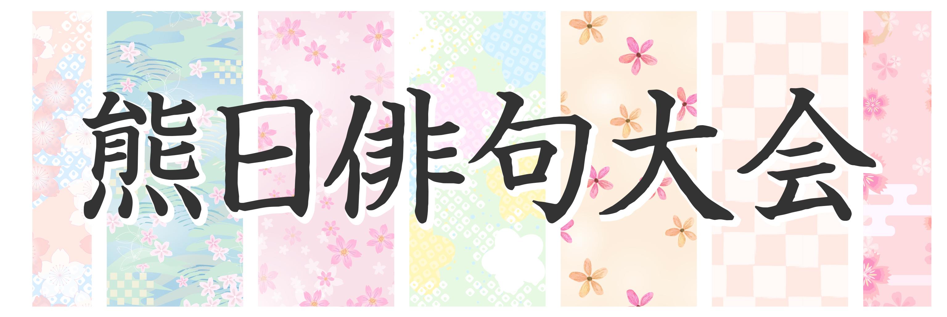 熊日俳句大会