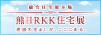 熊日RKK住宅展