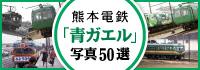 熊本電鉄「青ガエル」写真50選