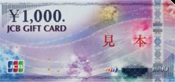 jcbgiftcard1000