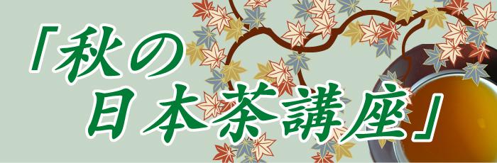 秋の日本茶講座