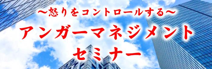 【熊日ビジネスセミナー】アンガーマネジメントセミナー