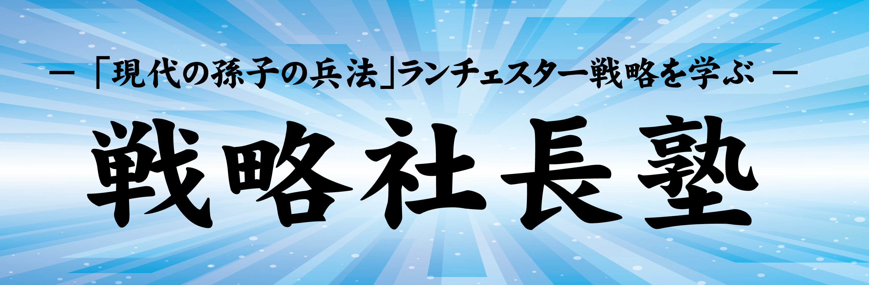 【熊日ビジネスセミナー】戦略社長塾