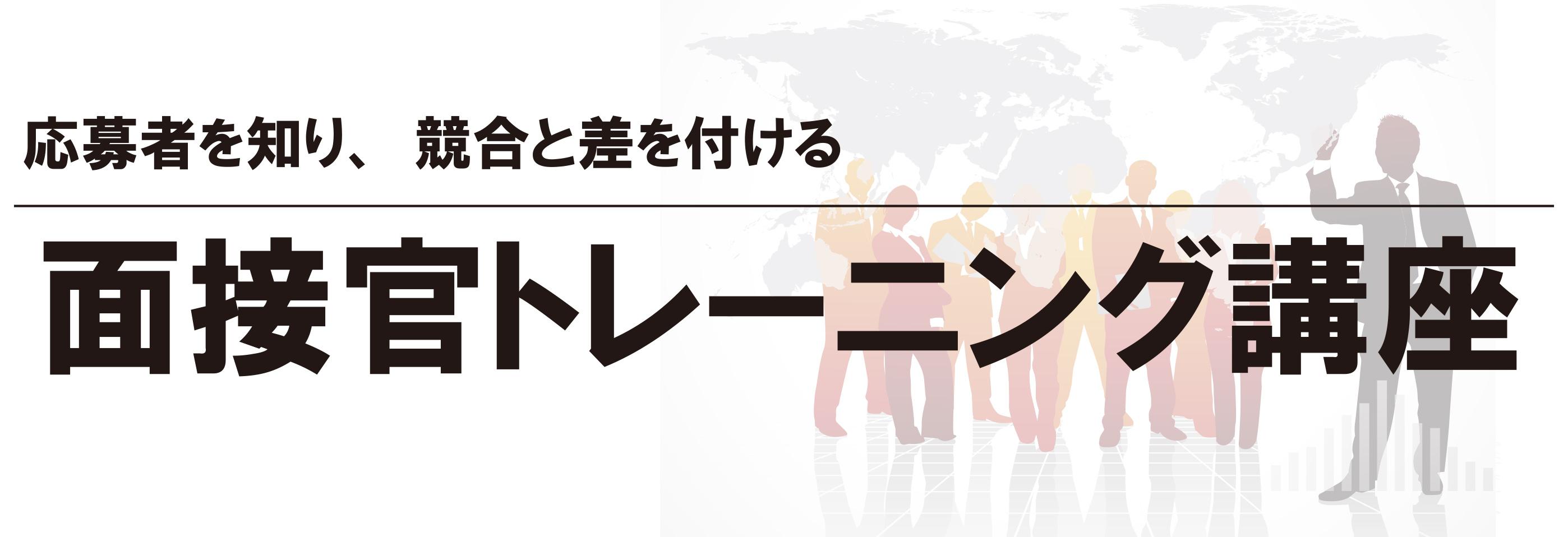 【熊日ビジネスセミナー】面接官トレーニング講座