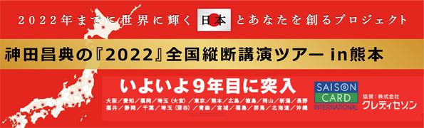神田昌典講演会