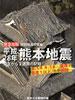 特別報道写真集<br /> 平成28年熊本地震<br /> 発生から2週間の記録