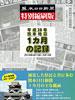 熊本日日新聞特別縮刷版<br /> 平成28年熊本地震<br /> 1カ月の記録
