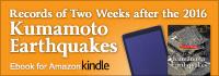 熊本地震Kindle英語版